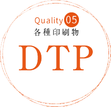【Quality05】各種印刷物DTP