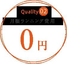 【Quality02】月額ランニング費用0円