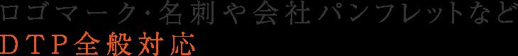 ロゴマーク・名刺や会社パンフレットなどDTP全般対応