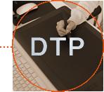 DTPイメージ