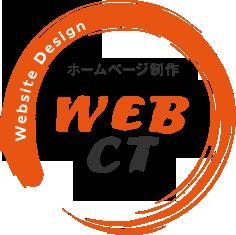ホームページ制作|WEB-CT