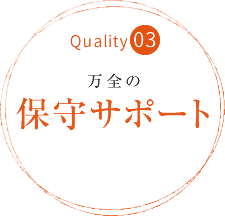 【Quality03】万全の保守サポート