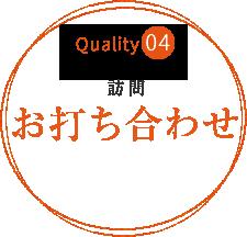 【Quality04】訪問お打ち合わせ