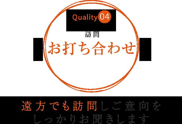 【Quality04】訪問お打ち合わせ遠方でも訪問しご意向をしっかりお聞きします
