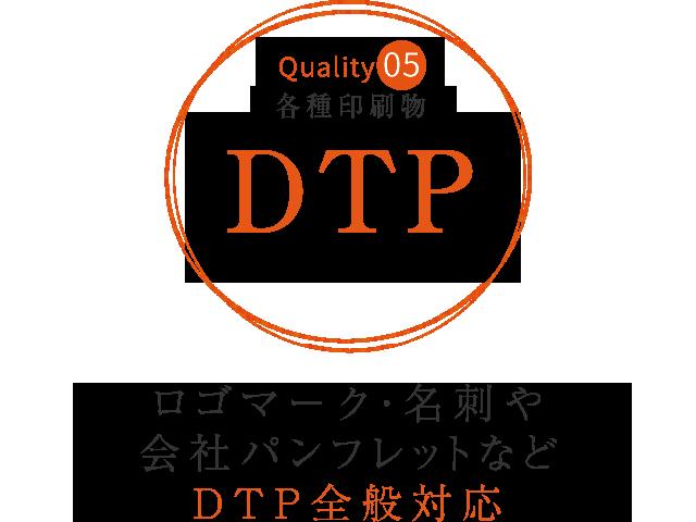 【【Quality05】各種印刷物DTPロゴマーク・名刺や会社パンフレットなどDTP全般対応
