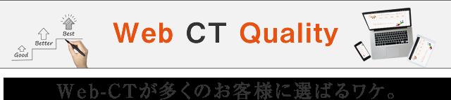 WEB CT クオリティ「web-ctが多くのお客様に選ばれるわけ