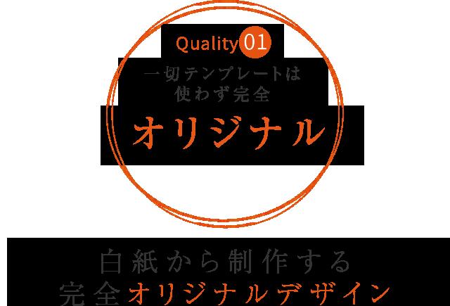 【Quality01】一切テンプレートは使わず完全オリジナル