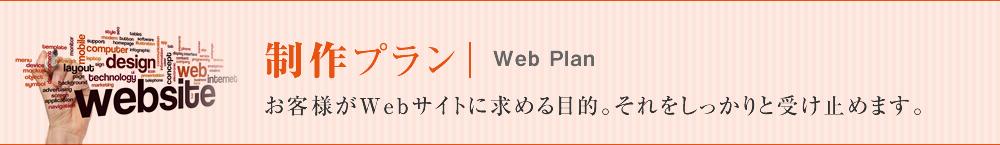 制作プラン「お客様がWebサイトに求める目的。それをしっかりと受け止めます。」