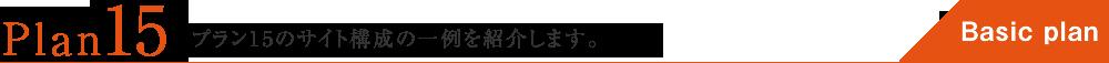 Plan15 プラン15のサイト構成の一例を紹介します。¥150,000-