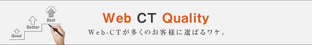 Web CT Quality「Web-CTが多くのお客様に選ばるワケ。」